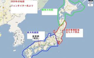 未来人ジョン・タイターが予言した2020年の日本地図が現実になりそうな件