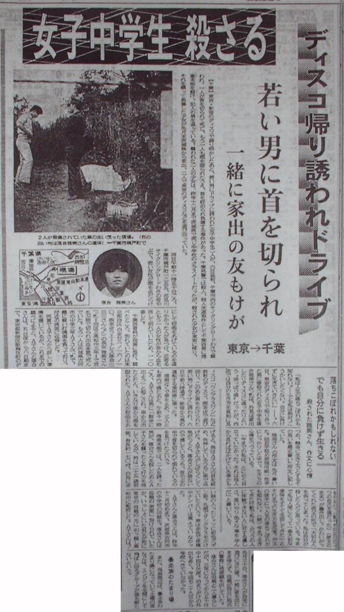 onthecorner 新宿ディスコ殺人事件(歌舞伎町ディスコ女子中学生殺人事件) Quote