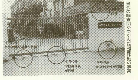 c953a897 神戸連続児童殺傷事件の酒鬼薔薇聖斗は本当に少年Aなのか? Quote
