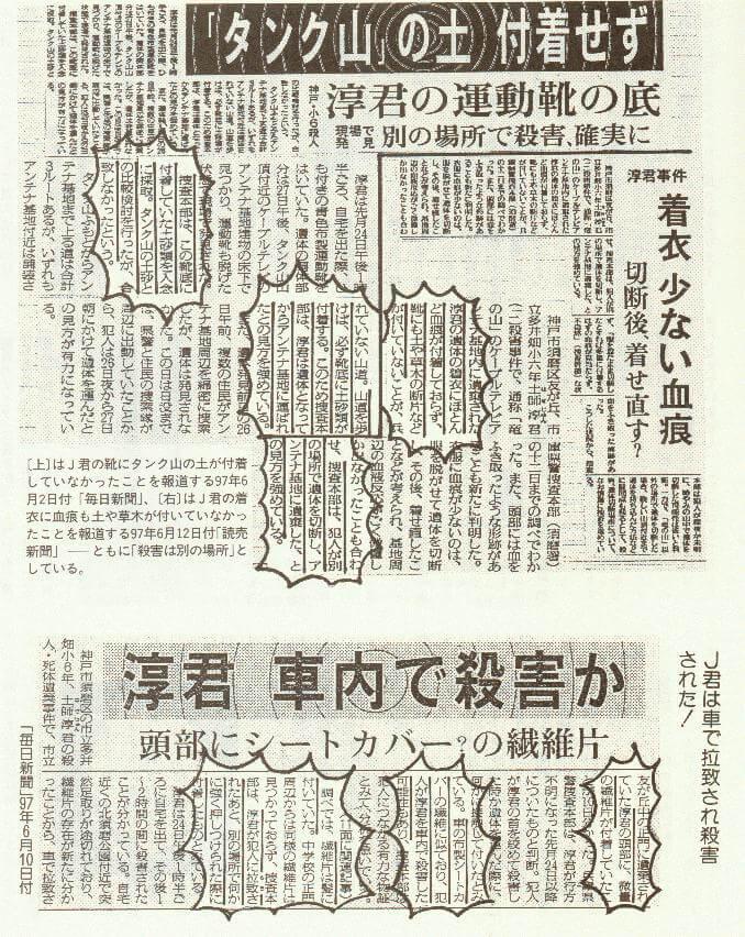 p3article2 神戸連続児童殺傷事件の酒鬼薔薇聖斗は本当に少年Aなのか? Quote