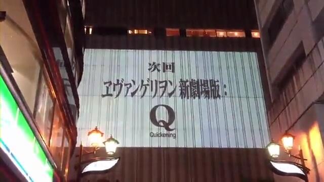 50d85e72 新宿バルト9壁面で上映されたヱヴァンゲリヲン新劇場版:Qの予告編 動画