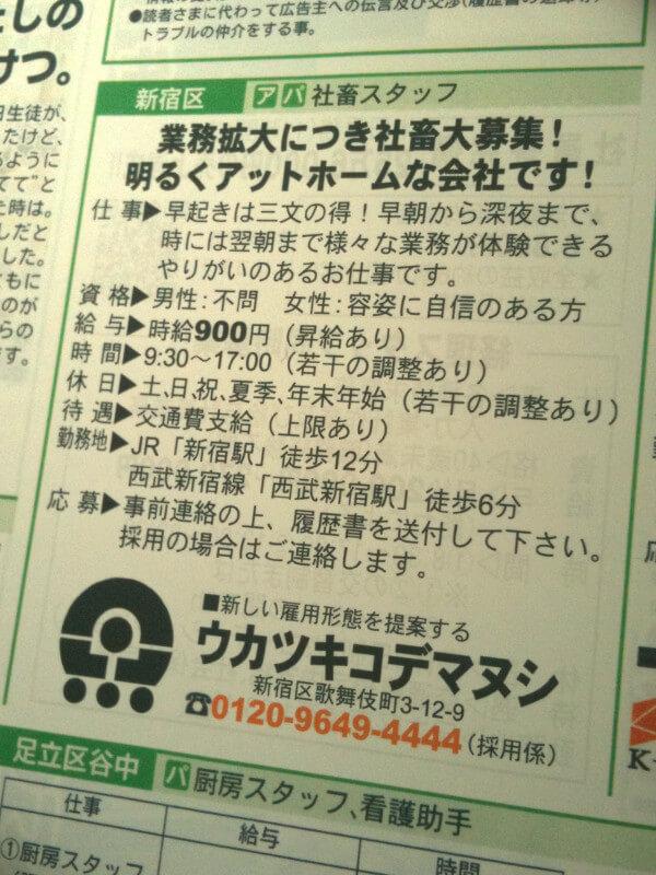 636830435 この求人広告ですが、仕事の内容はもちろん、会社名を「逆」から読むととても怖いです。 画像