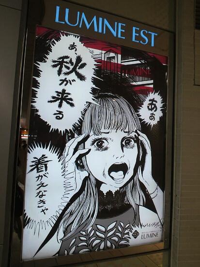 large 楳図先生作のルミネの看板がオシャレすぎるww最恐すぎるww 画像