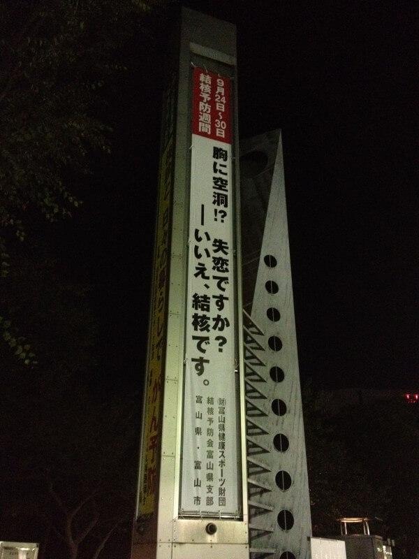660772089 富山県庁のセンスいろんな意味でヤバイわ 画像
