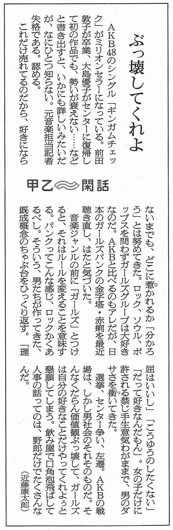 """653994804 """"日本のガールズパンクの金字塔・赤痢を最近聞き直し、はたと気づいた。"""" 画像"""
