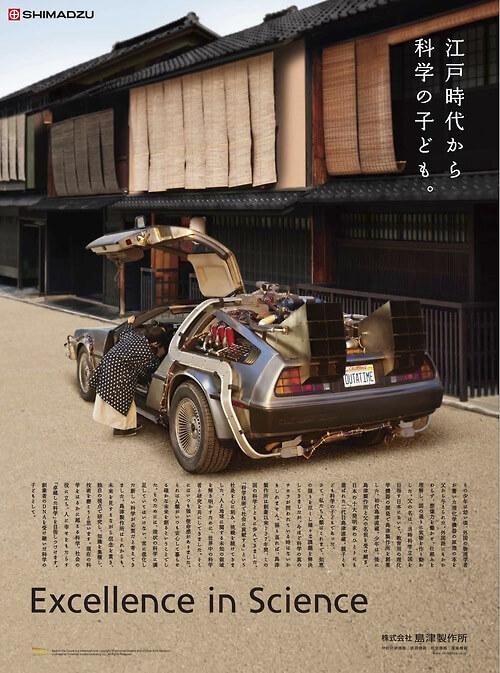 30968362465 島津製作所の企業広告が素晴らしすぎる! 画像