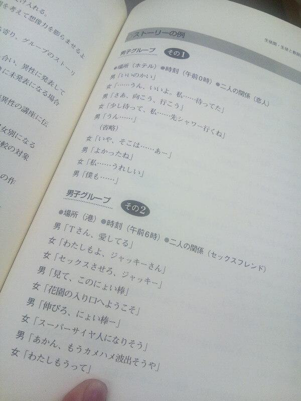 654078919 友達が読んでた性教育の指導法についての本に載ってたストーリー例がヤバいwwwwwww 画像