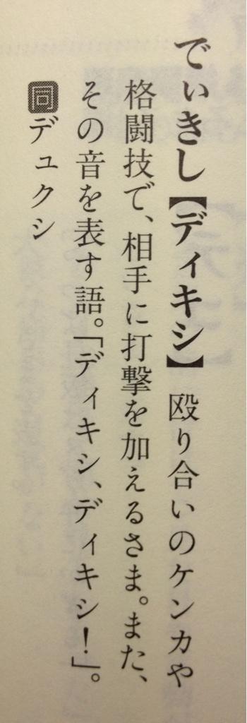 A4MF2CWCUAA-T43 国語辞典がもうだめかもしれない 画像