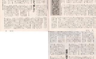 【閲覧注意】綾瀬女子高生コンクリート詰め殺人事件の全貌