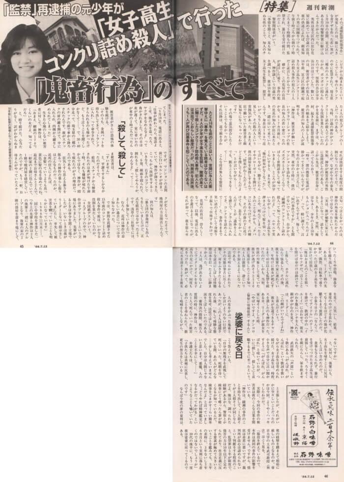 img30e44a8azik2zj-700x979 【閲覧注意】Wikiでは書けない日本犯罪史上三大凶悪事件の全貌 Article