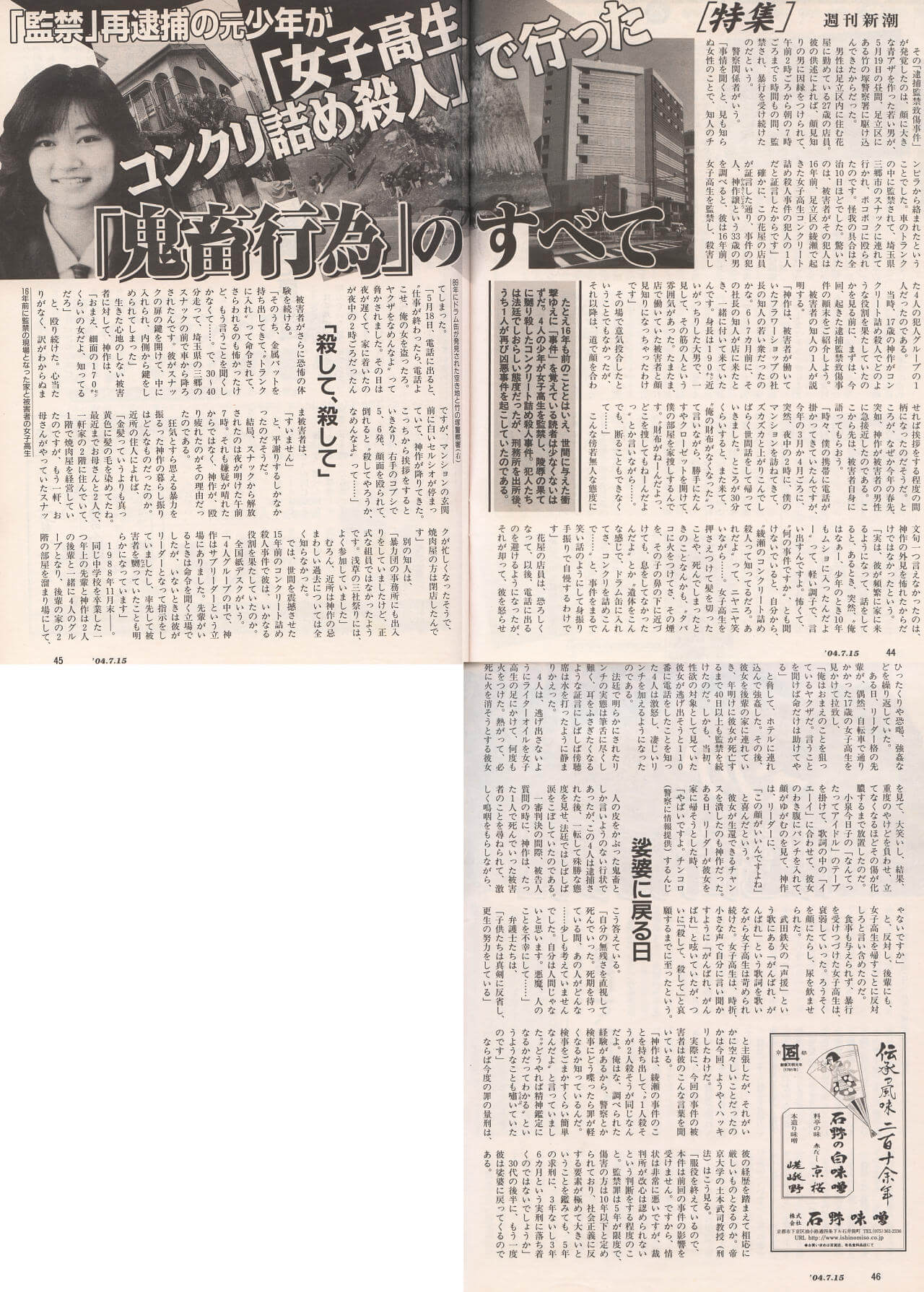 img30e44a8azik2zj 【閲覧注意】綾瀬女子高生コンクリート詰め殺人事件の全貌 Quote
