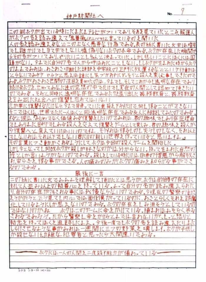 seito2-700x957 【閲覧注意】日本国内の子供(未成年)が犯した猟奇殺人事件まとめ Article