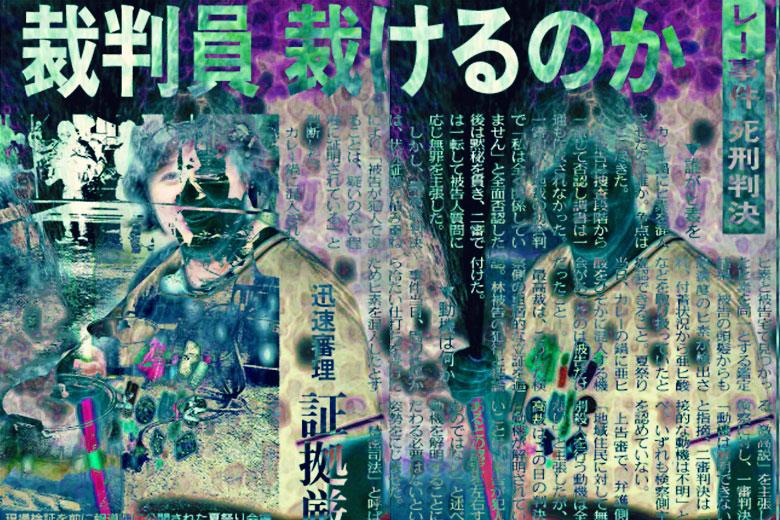 和歌山毒物カレー事件の林眞須美