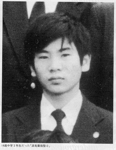 05b4a332 元少年A(酒鬼薔薇聖斗)の現在(33歳)の顔写真画像が文春に掲載! 画像