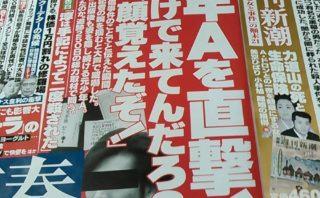 元少年A(酒鬼薔薇聖斗)の現在(33歳)の顔写真画像が文春に掲載!