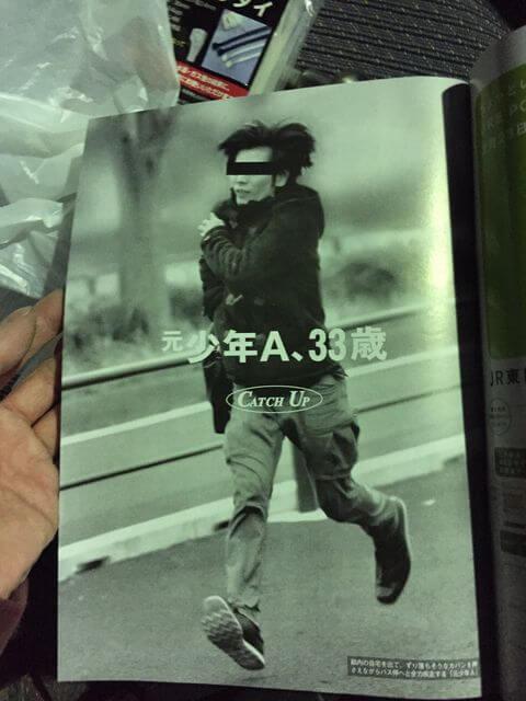 dd1349e0 元少年A(酒鬼薔薇聖斗)の現在(33歳)の顔写真画像が文春に掲載! 画像